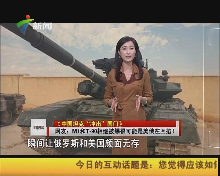 """《中国坦克""""冲出""""国门》:俄制T—90坦克在叙利亚被陶氏导弹打爆!"""
