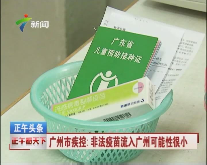 广州市疾控:非法疫苗流入广州可能性很小