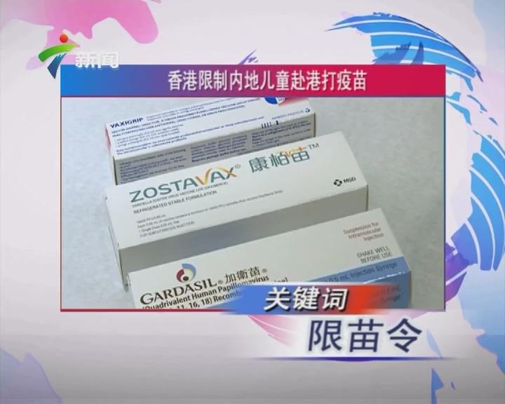 香港限制内地儿童赴港打疫苗