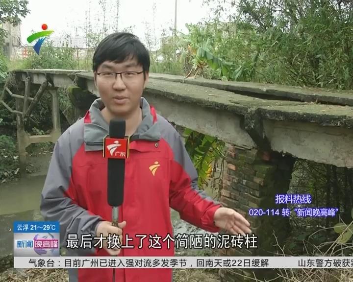 阳江:必经之桥变危桥 村民冒险通过
