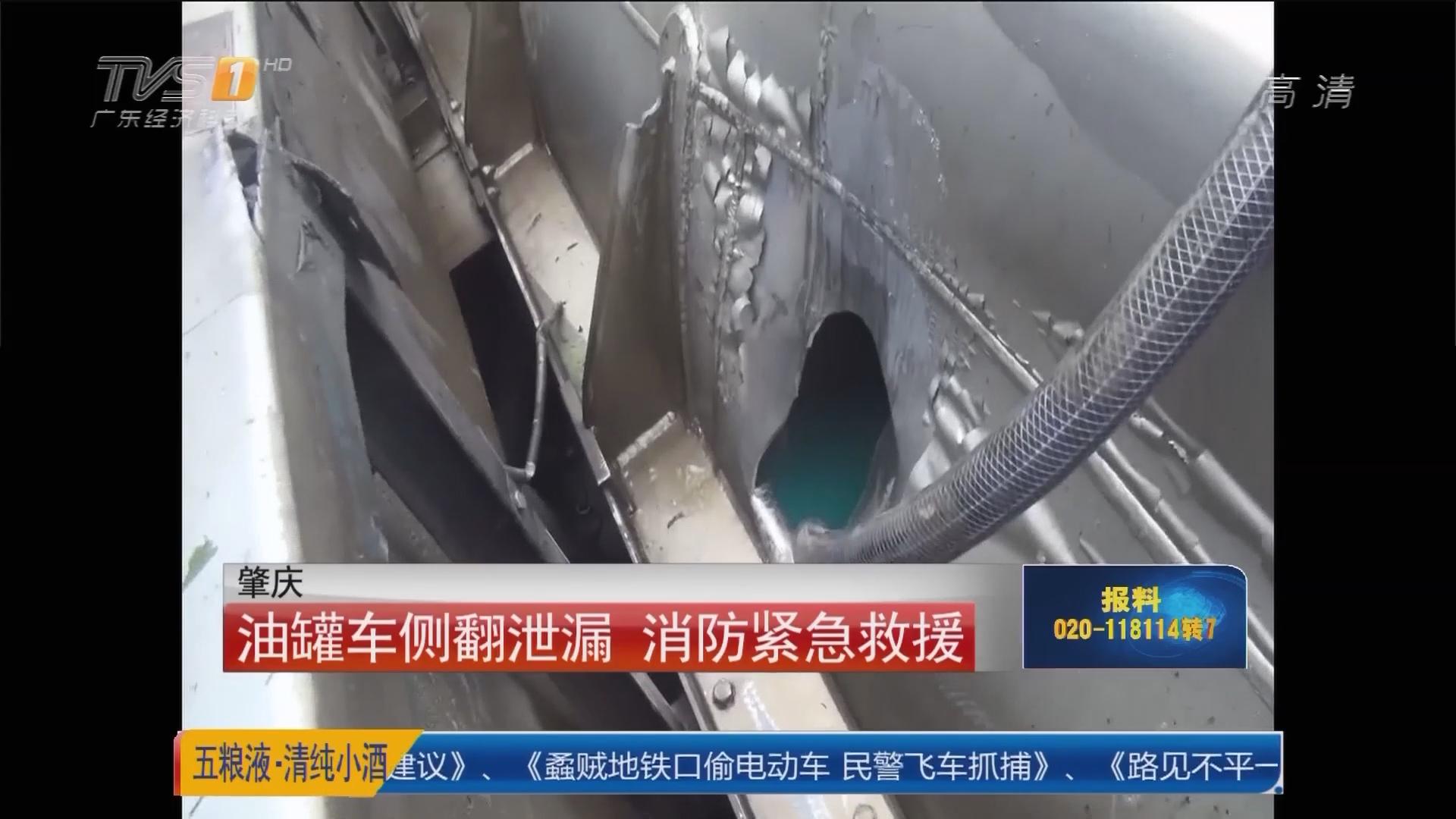 肇庆:油罐车侧翻泄漏 消防紧急救援