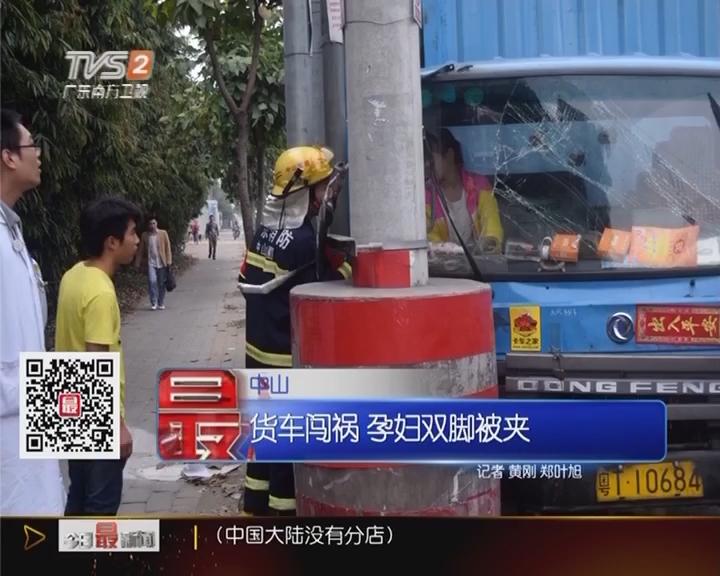中山:货车闯祸 孕妇双脚被夹