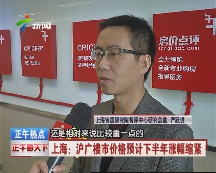 上海:沪广楼市价格预计下半年涨幅缩紧