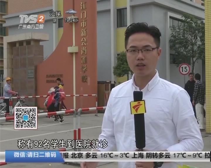 江门新会:近百学生出现呕吐腹泻 卫计委介入