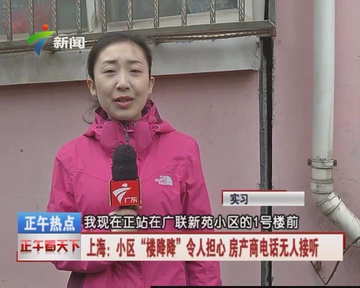 """上海:小区""""楼降降""""令人担心 房产商电话无人接听"""