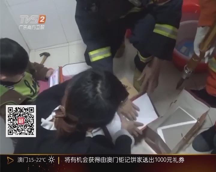 中山东凤:脚卡厕所不哭闹 五龄童淡定玩游戏