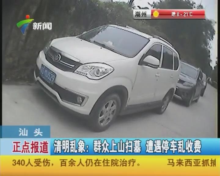 汕头 清明乱象:群众上山扫墓 遭遇停车乱收费