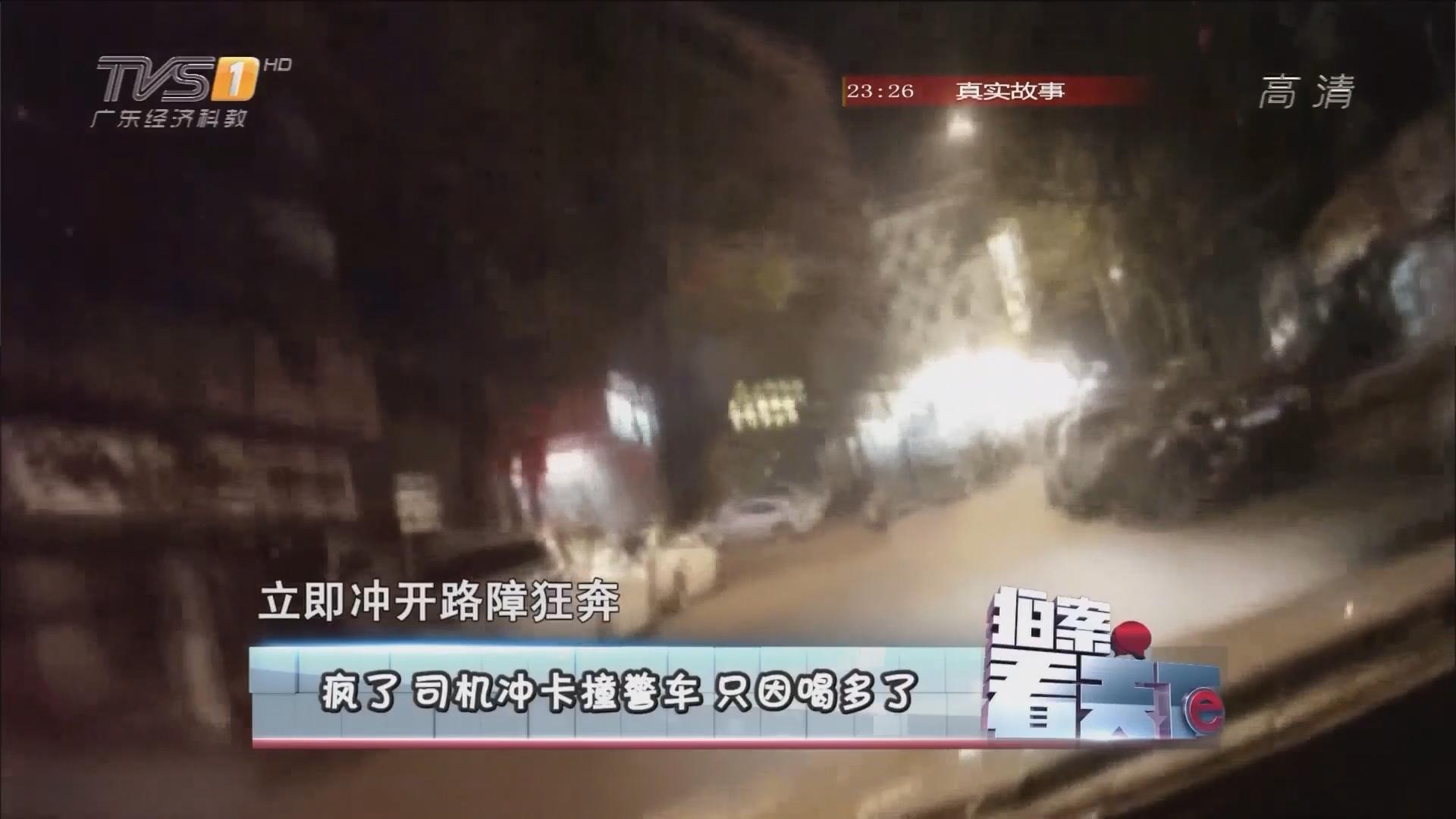 疯了 司机冲卡撞警车 只因喝多了