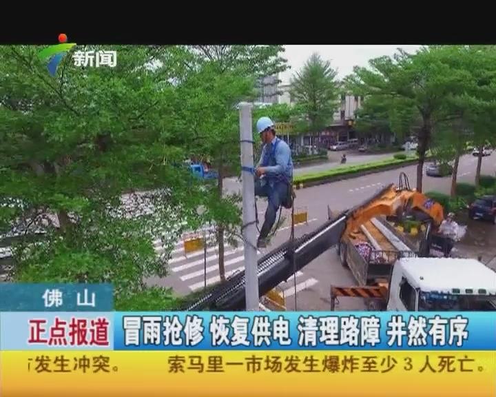 佛山:冒雨抢修 恢复供电 清理路障 进然有序