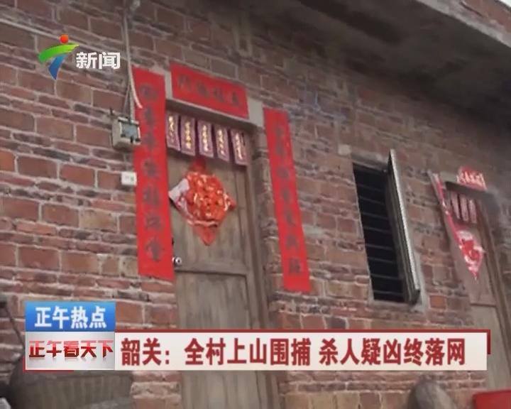 韶关:全村上山围捕 杀人疑凶终落网