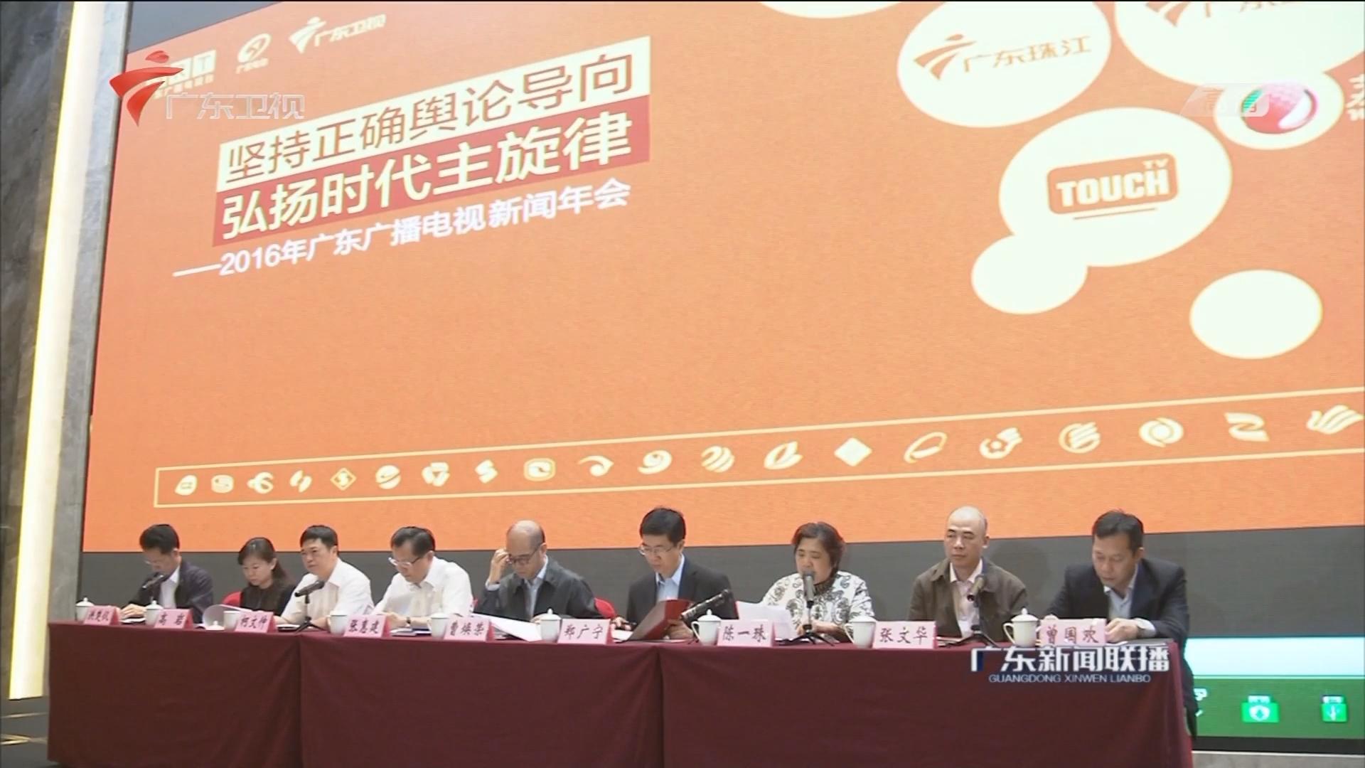 广东广播电视新闻年会在江门召开 坚持正确舆论导向 弘扬时代主旋律