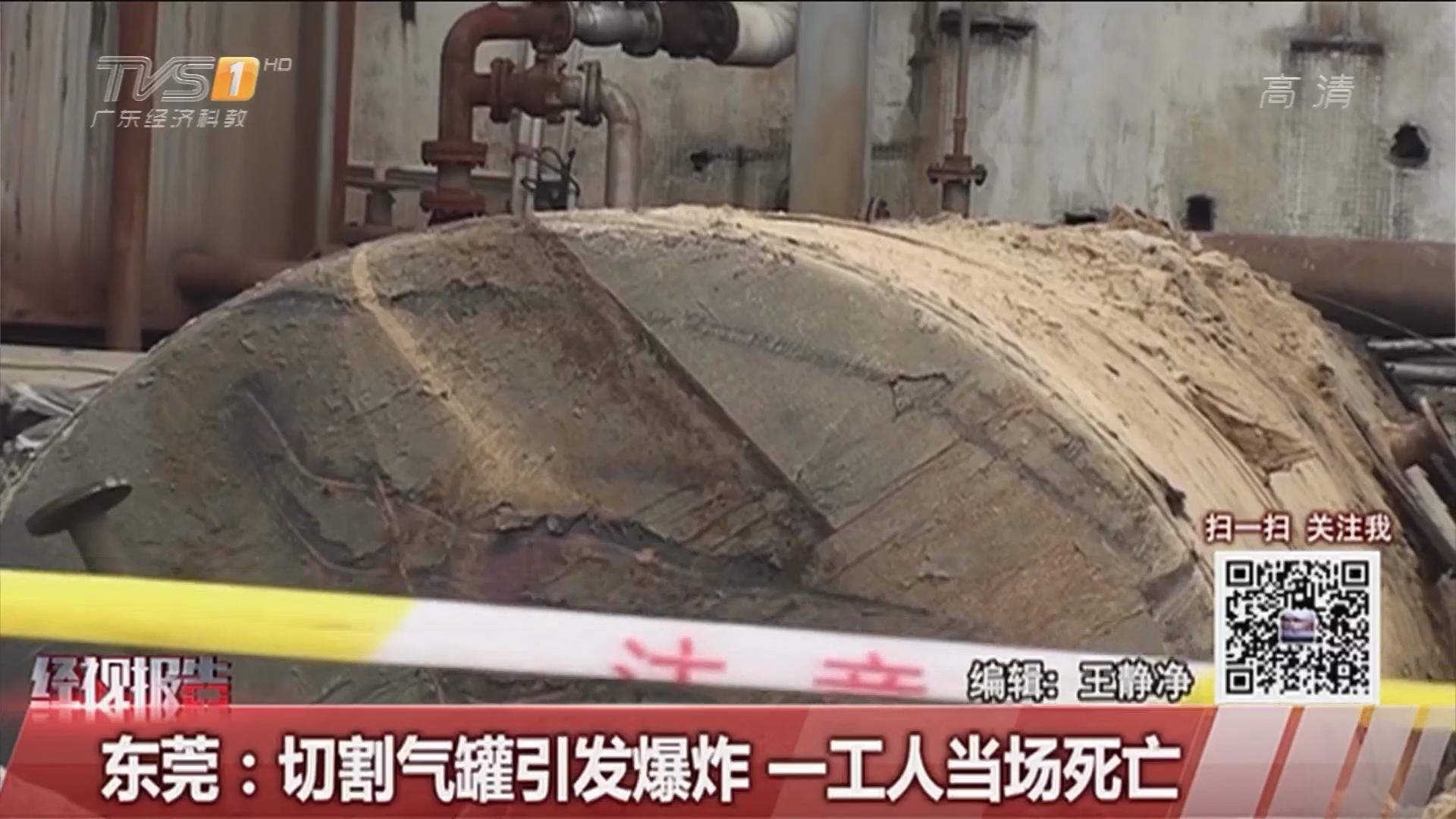 东莞:切割气罐引发爆炸 一工人当场死亡