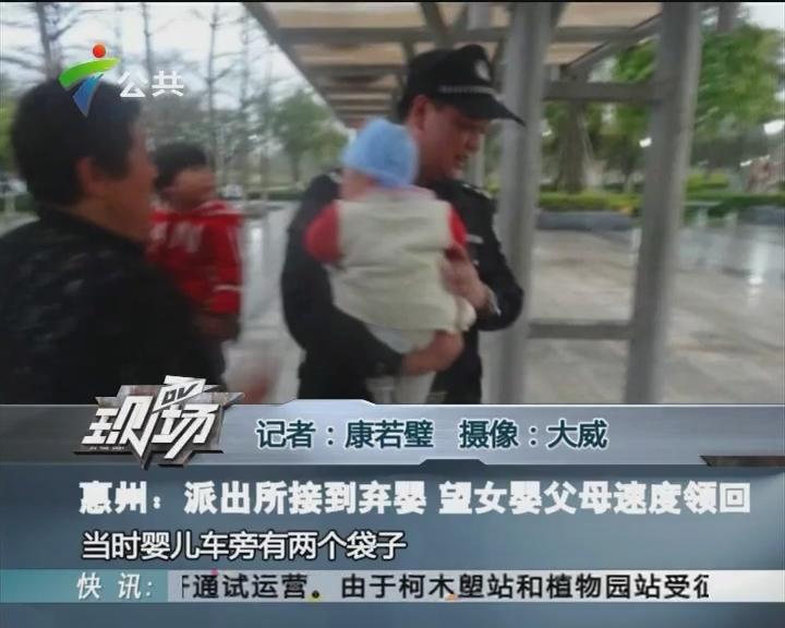 惠州:派出所接到弃婴 望女婴父母速度领回