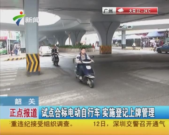 韶关:试点合标电动自行车 实施登记上牌管理