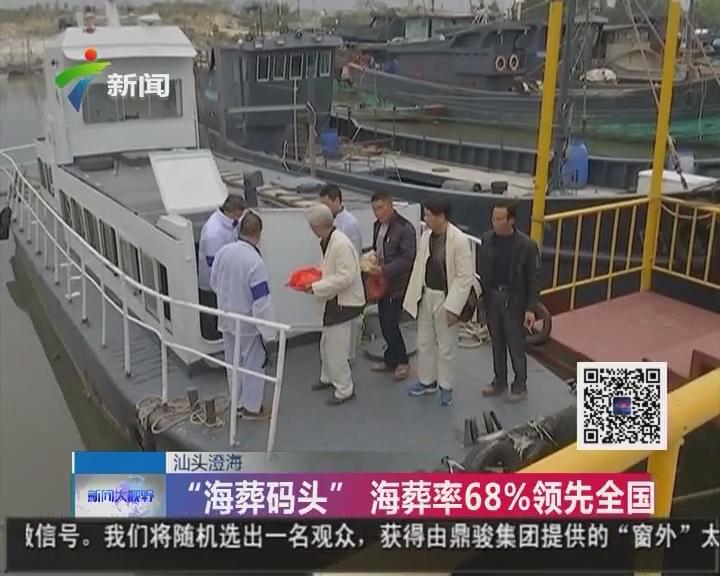 """汕头澄海:""""海葬码头"""" 海葬率68%领先全国"""