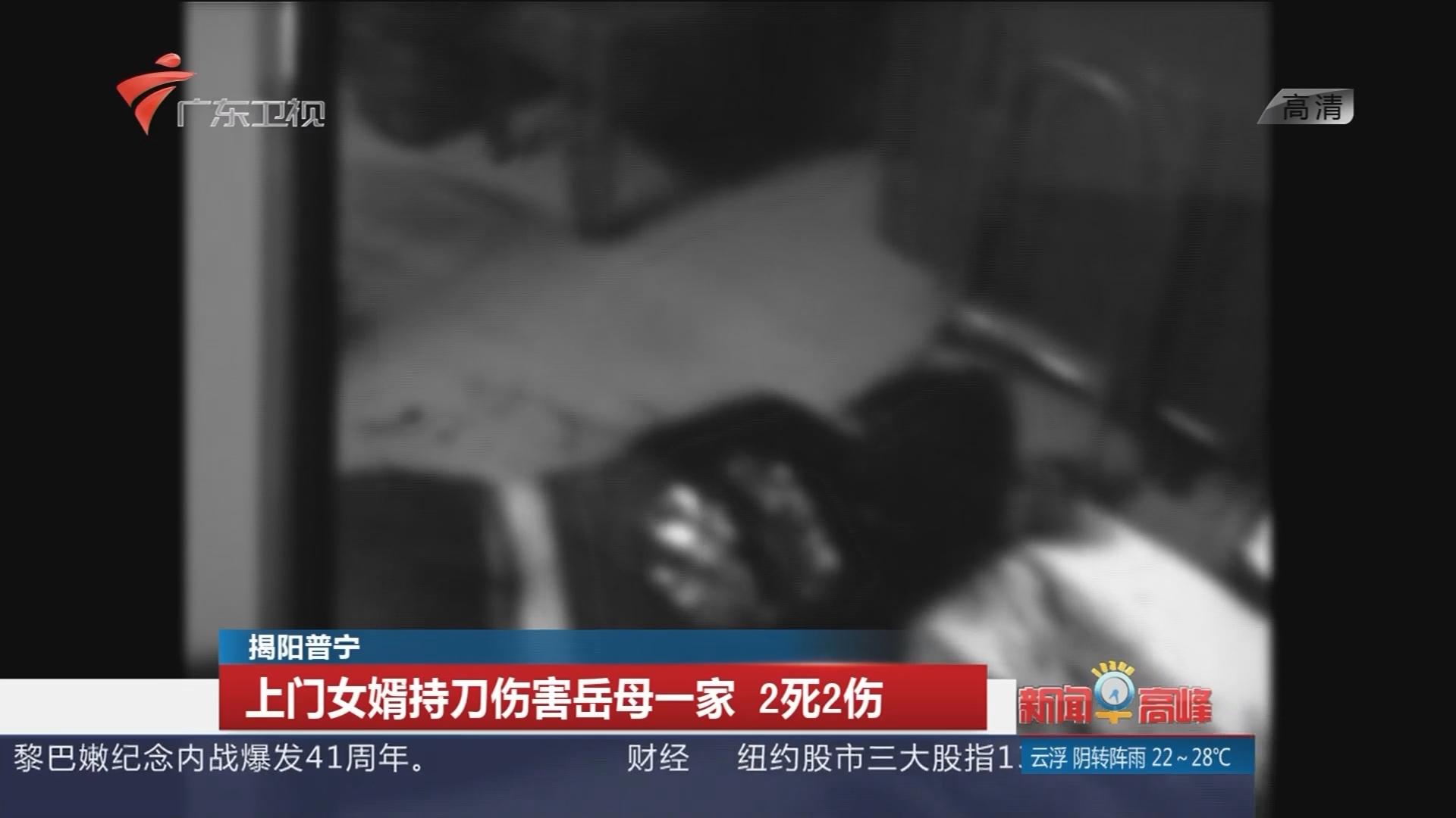 揭阳普宁:上门女婿持刀伤害岳母一家 2死2商