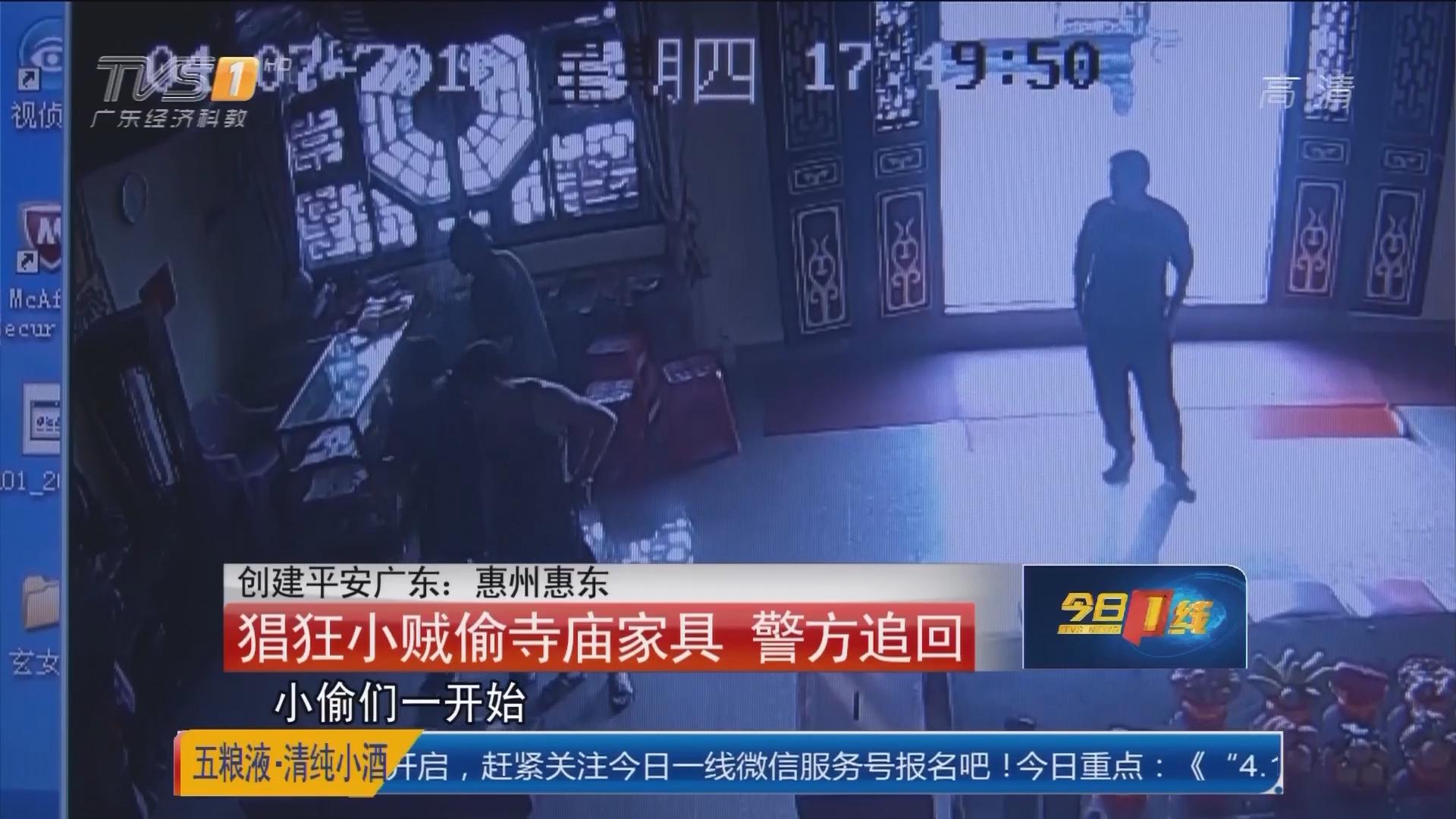 创建平安广东:惠州惠东 猖狂小贼偷寺庙家具 警方追回