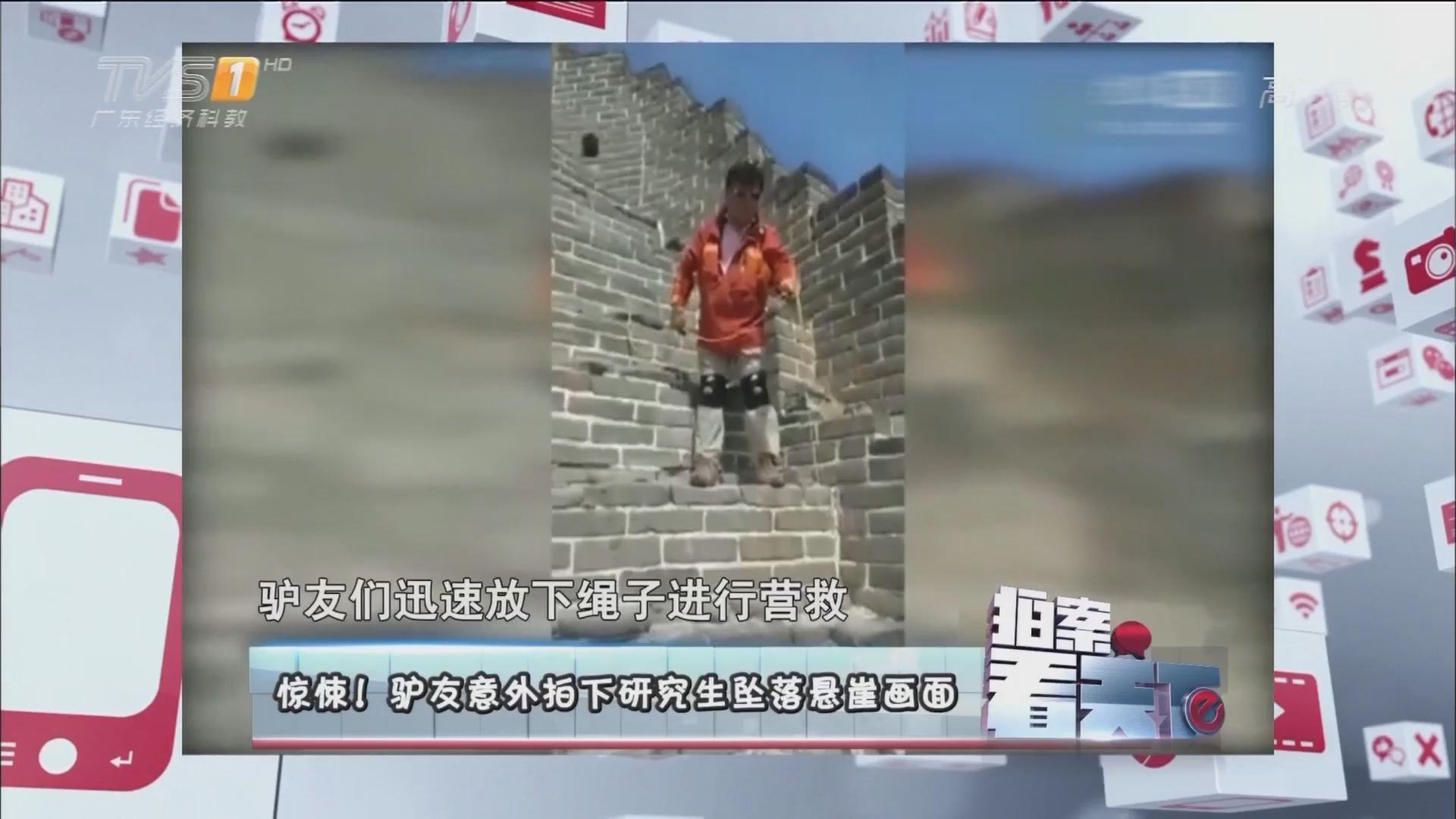 惊悚!驴友意外拍下研究生坠落悬崖画面