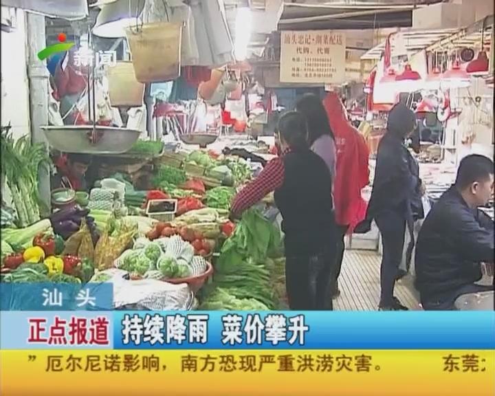 汕头:持续降雨 菜价攀升