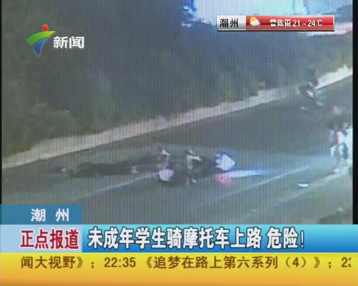 潮州:未成年学生骑摩托车上路 危险!