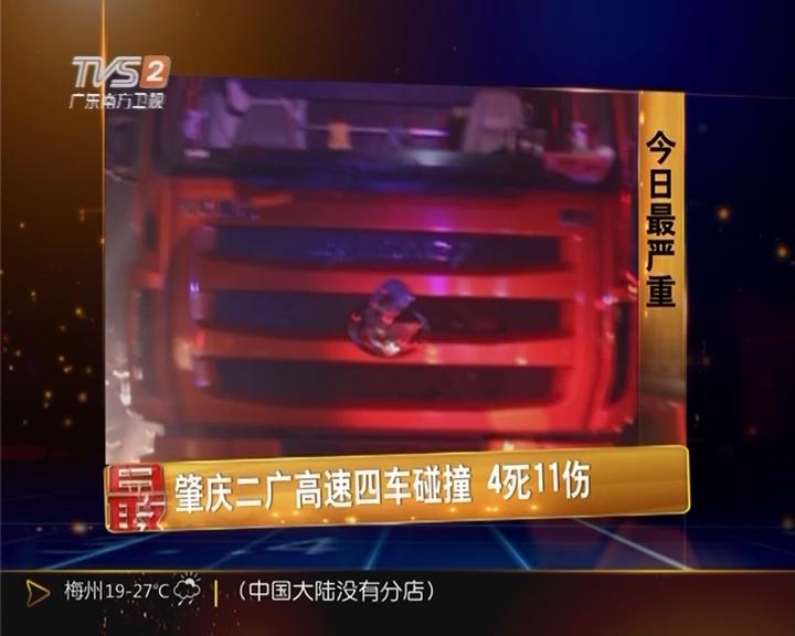 今日最严重:肇庆二广高速四车碰撞 4死11伤