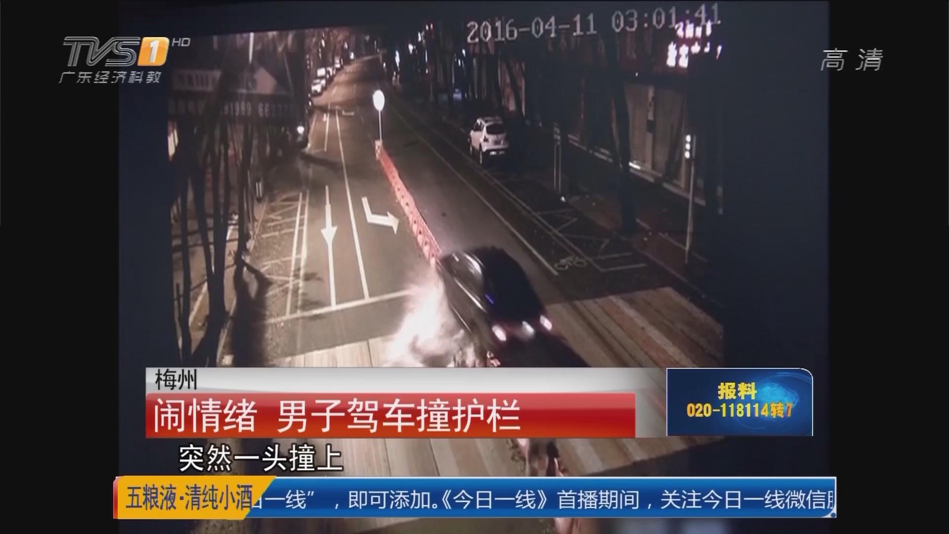 梅州:闹情绪 男子驾车撞护栏