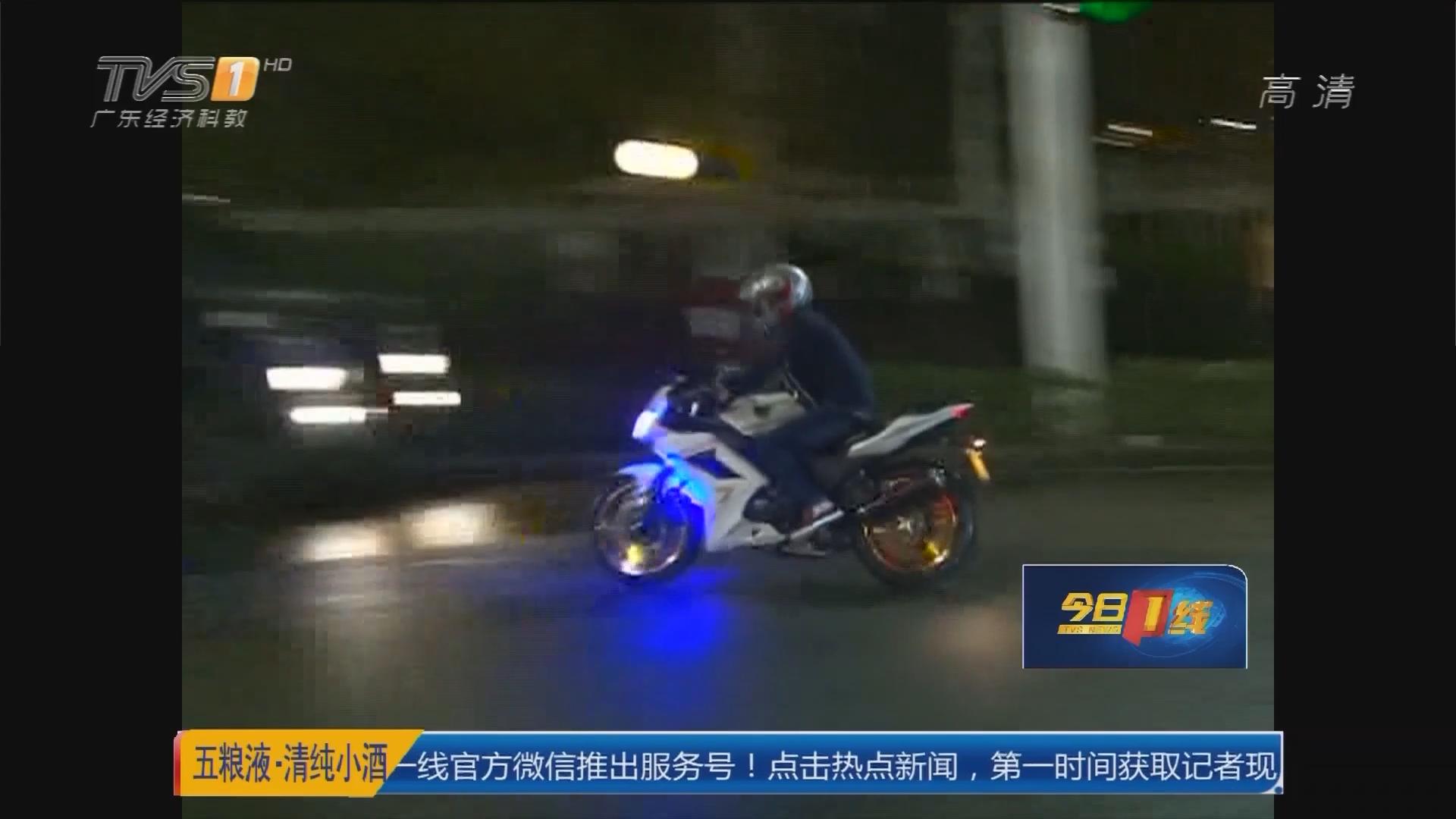 创建平安广东:茂名 200多警力深夜打击非法飙车