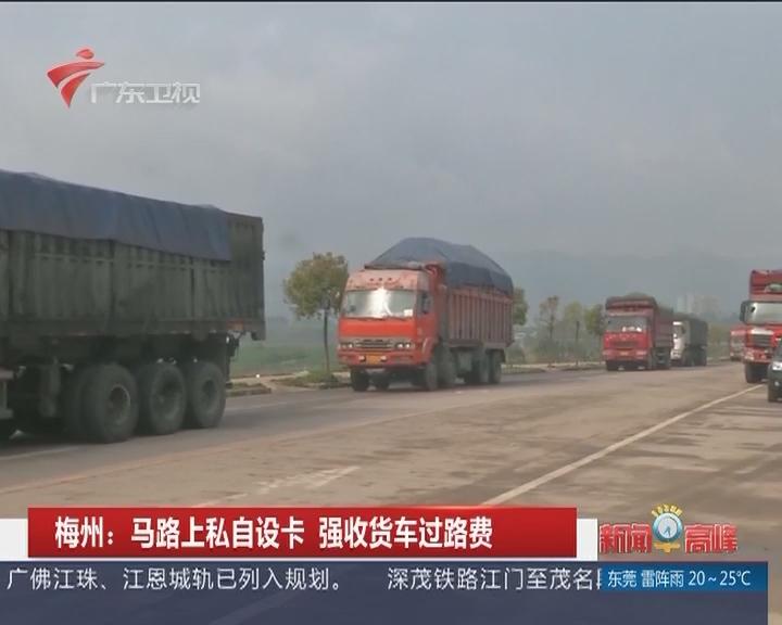 梅州:马路上私自设卡 强收货车过路费