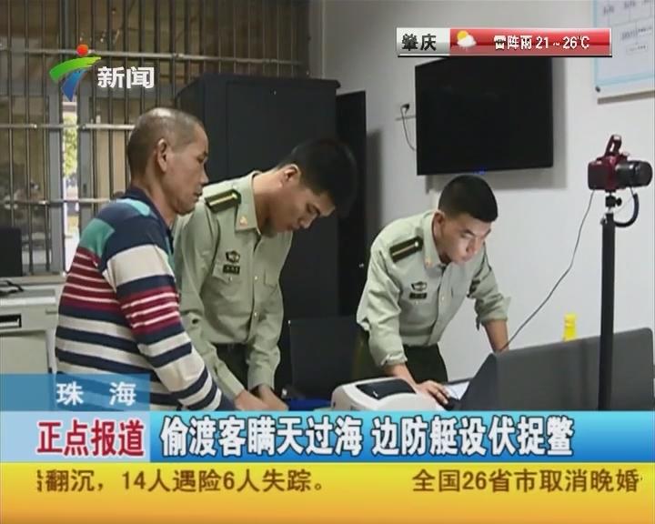 珠海:偷渡客瞒天过海 边防艇设伏捉鳖