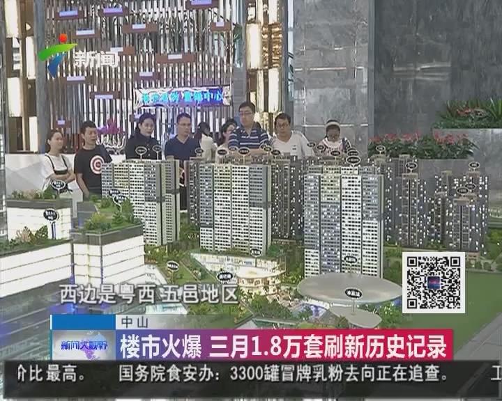中山:楼市火爆 三月1.8万套刷新历史记录