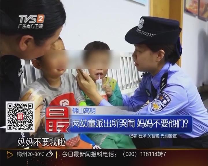 佛山高明:两幼童派出所哭闹 妈妈不要他们?