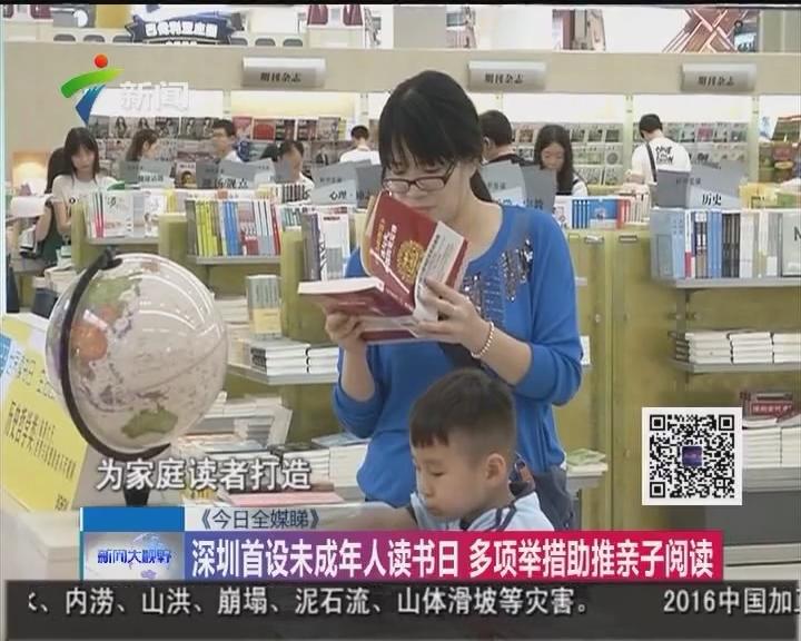 深圳首设未成年人读书日 多项举措助推亲子阅读