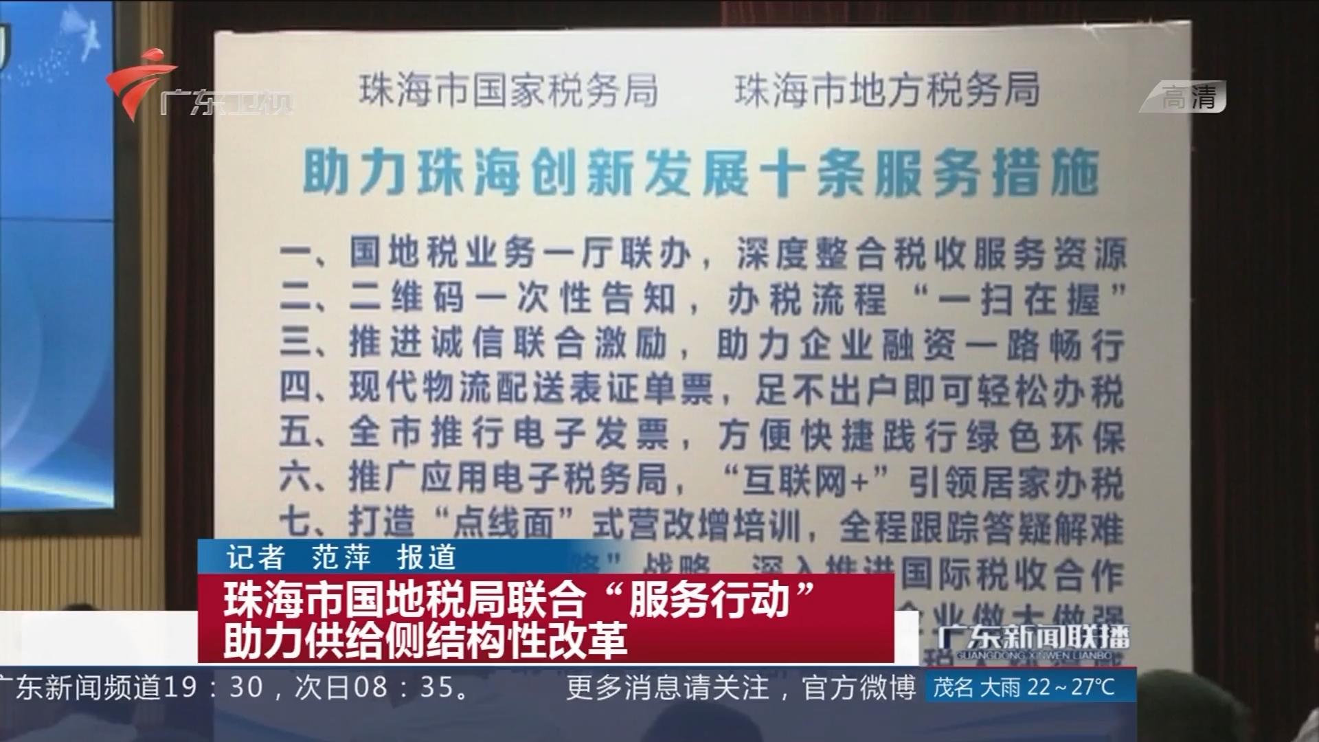 """珠海市国地税局联合""""服务行动"""" 助力供给侧结构性改革"""