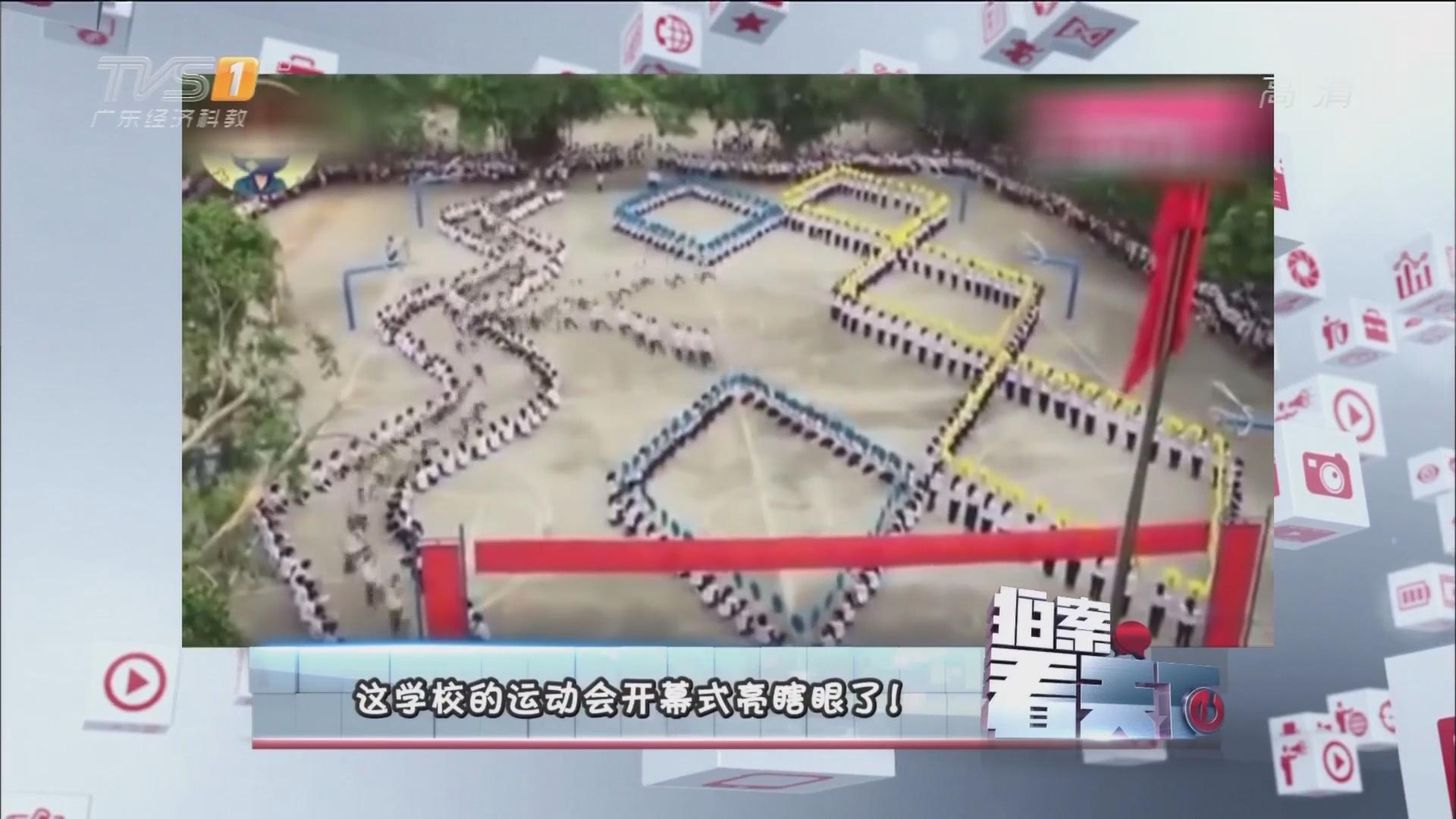 这学校的运动会开幕式亮瞎眼了!