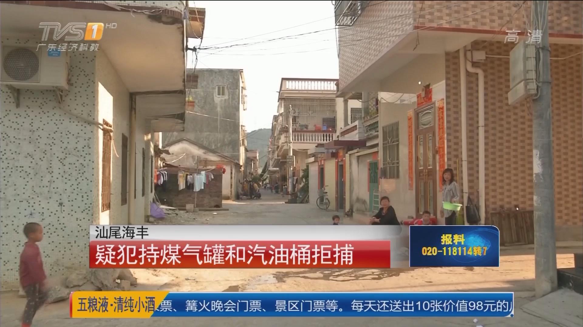 汕尾海丰:民警持枪果断处置涉毒疑犯