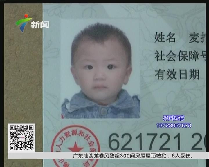 佛山:33岁男子领社保卡 照片变成2岁娃