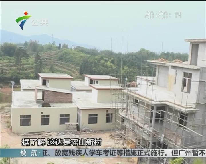 韶关仁化:村民要搬迁 新房却停工