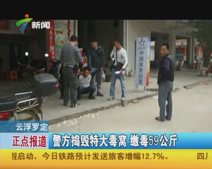 云浮罗定:警方捣毁特大毒窝 缴毒59公斤