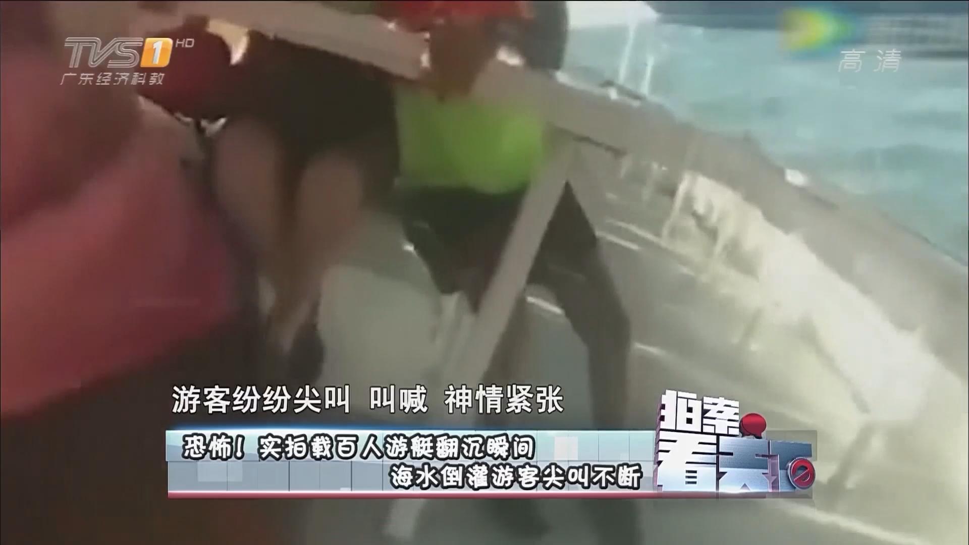 恐怖!实拍载百人游艇翻沉瞬间 海水倒灌游客尖叫不断