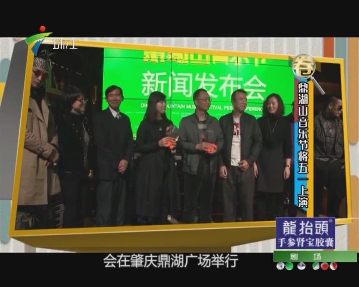 鼎湖山音乐节将五一上演