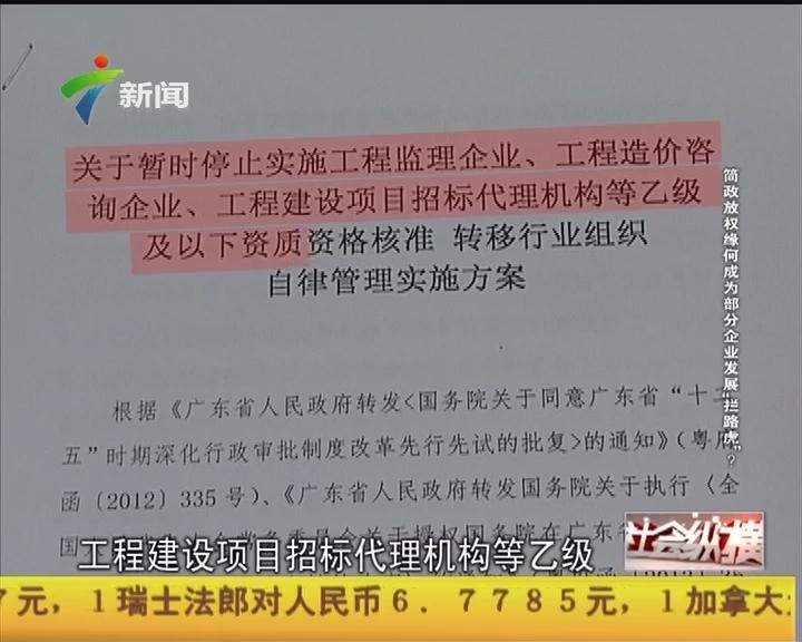 """简政放权缘何成为部分企业发展""""拦路虎""""?"""