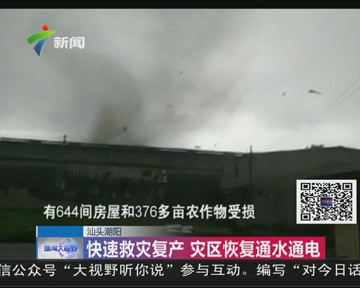 汕头潮阳:快速救灾复产 灾区恢复通水通电