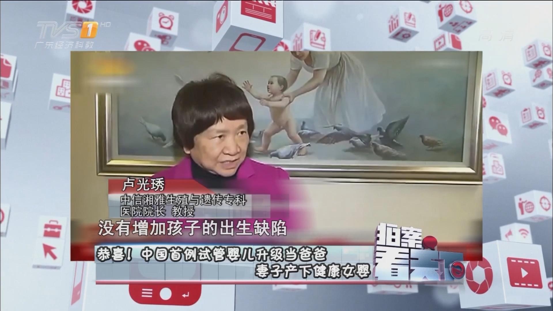 恭喜!中国首例试管婴儿升级当爸爸 妻子产下健康女婴