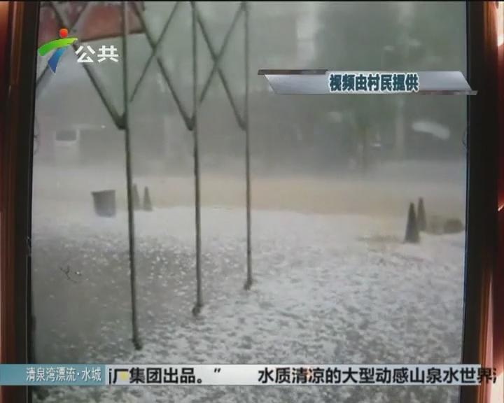 韶关翁源:大风冰雹袭击 村里一片凌乱