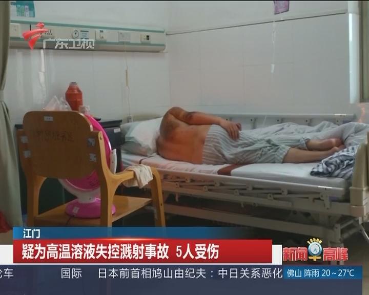 江门:疑为高温溶液失控溅射事故 5人受伤