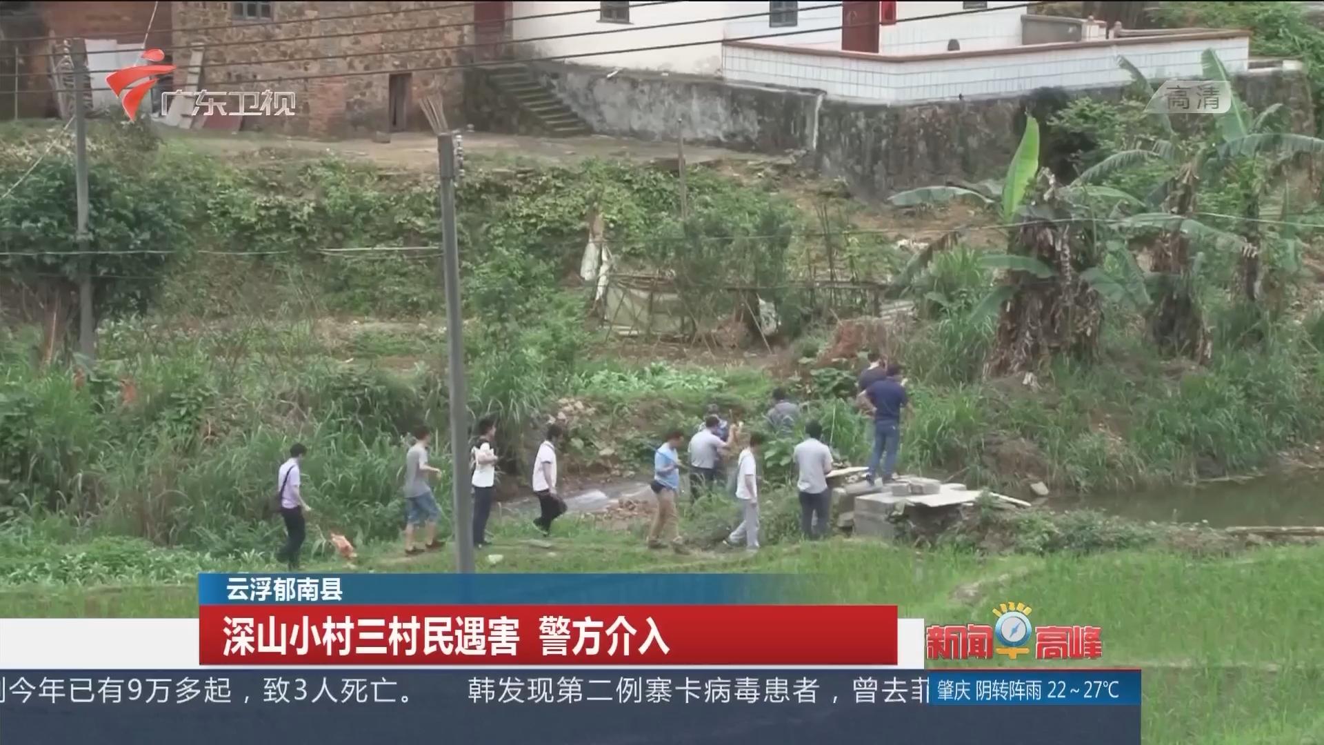云浮郁南县:深山小村三村民遇害 警方介入