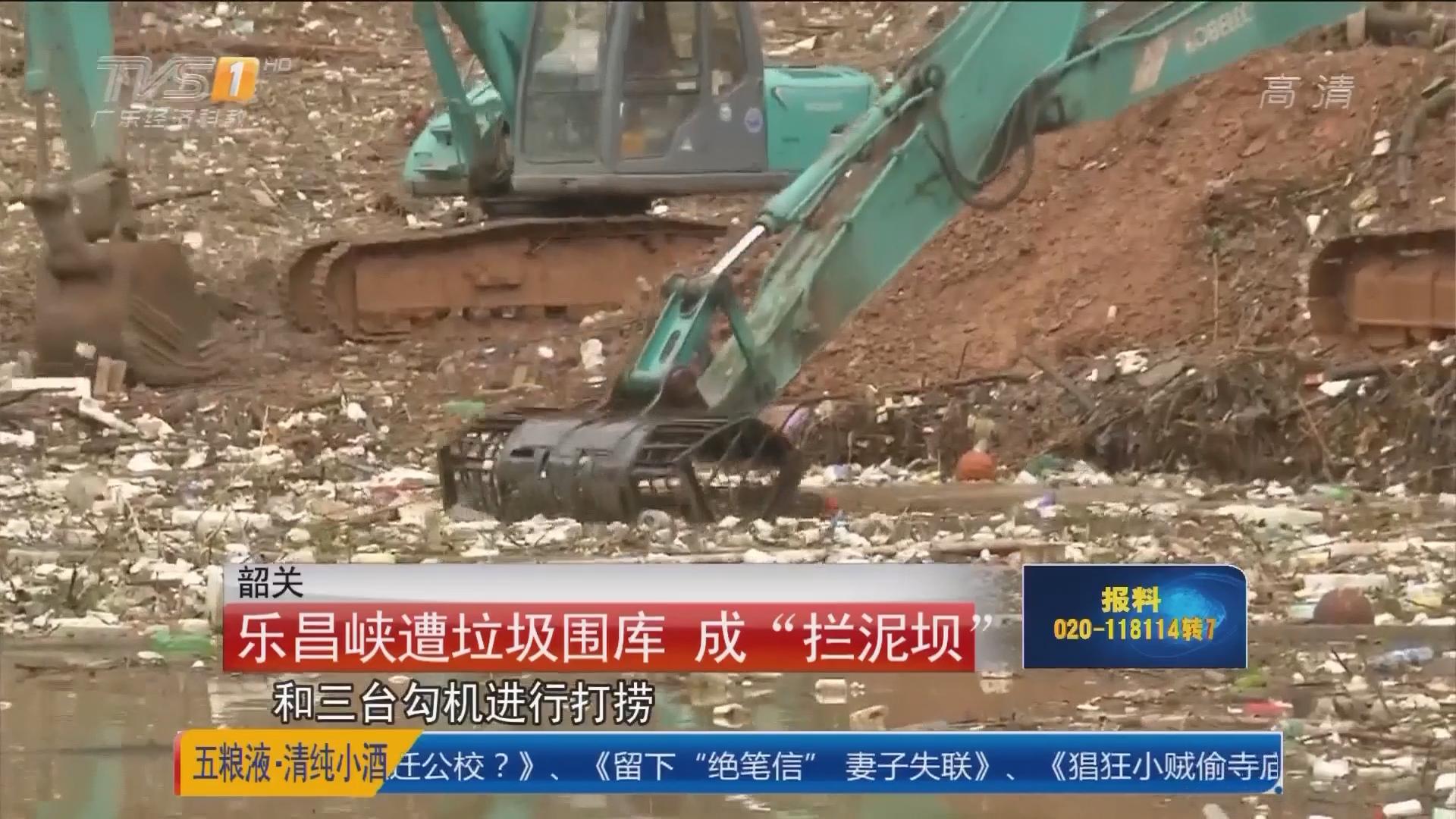 """韶关:乐昌峡遭垃圾围库 成""""拦泥坝"""""""