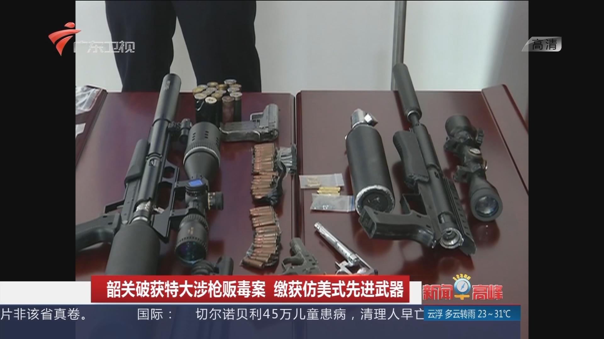 韶关破获特大涉枪贩毒案 缴获仿美式先进武器