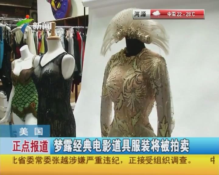 美国:梦露经典电影道具服装将被拍卖