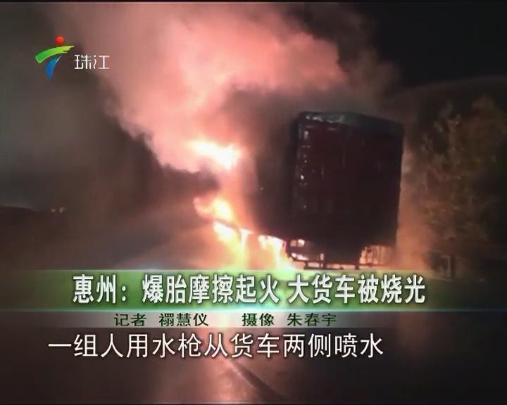 惠州:爆胎摩擦起火 大货车被烧光